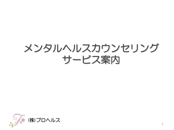 カウンセリングサービス(電話+面接)